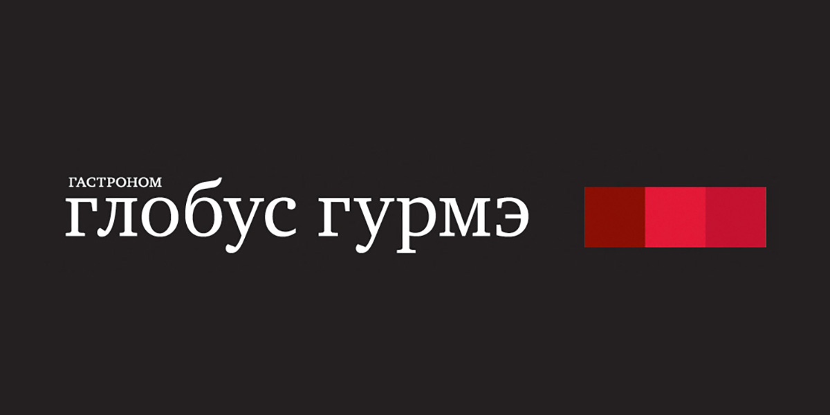 премиум,ритейл,Глобус Гурмэ,Хасис