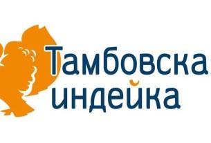 Черкизово,Тамбовская индейка