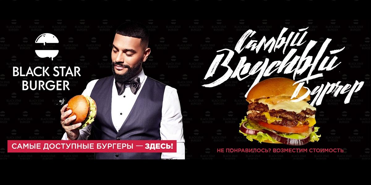 Black Star Burger, самый вкусный бургер