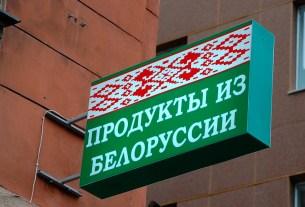 Белоруссия,продукты,Россельхознадзор