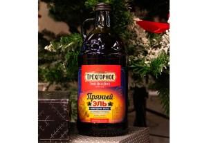 Пряный Эль Трехгорное,НГ2020,пиво,МПК