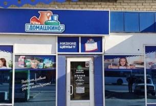 Домашкино,молочные продукты,Волгоград,молзавод