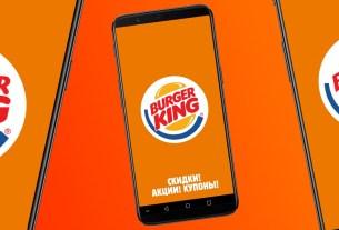 Бургер Кинг,приложение,реклама,пасха,куличи