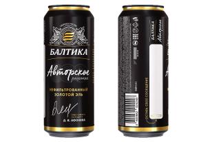«Балтика Авторское решение», нефиьльтрованный эль