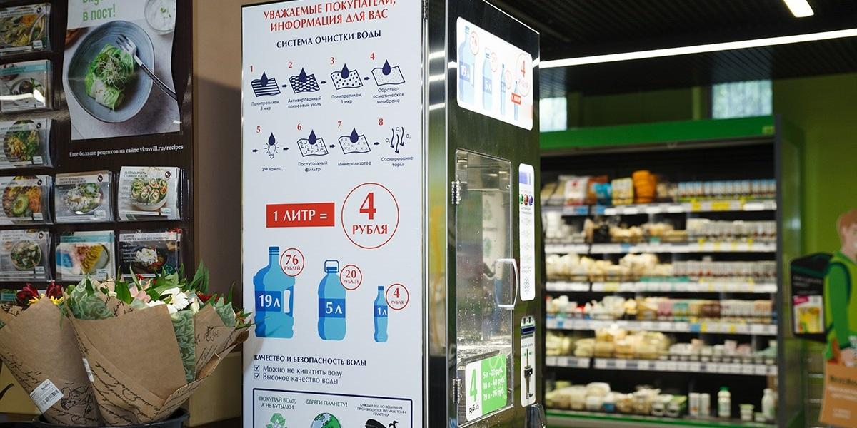 «ВкусВилл», водоматы, без пластика, экология
