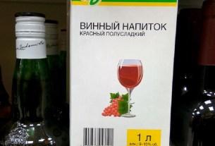 Роскачество, винный напиток, контроль качества
