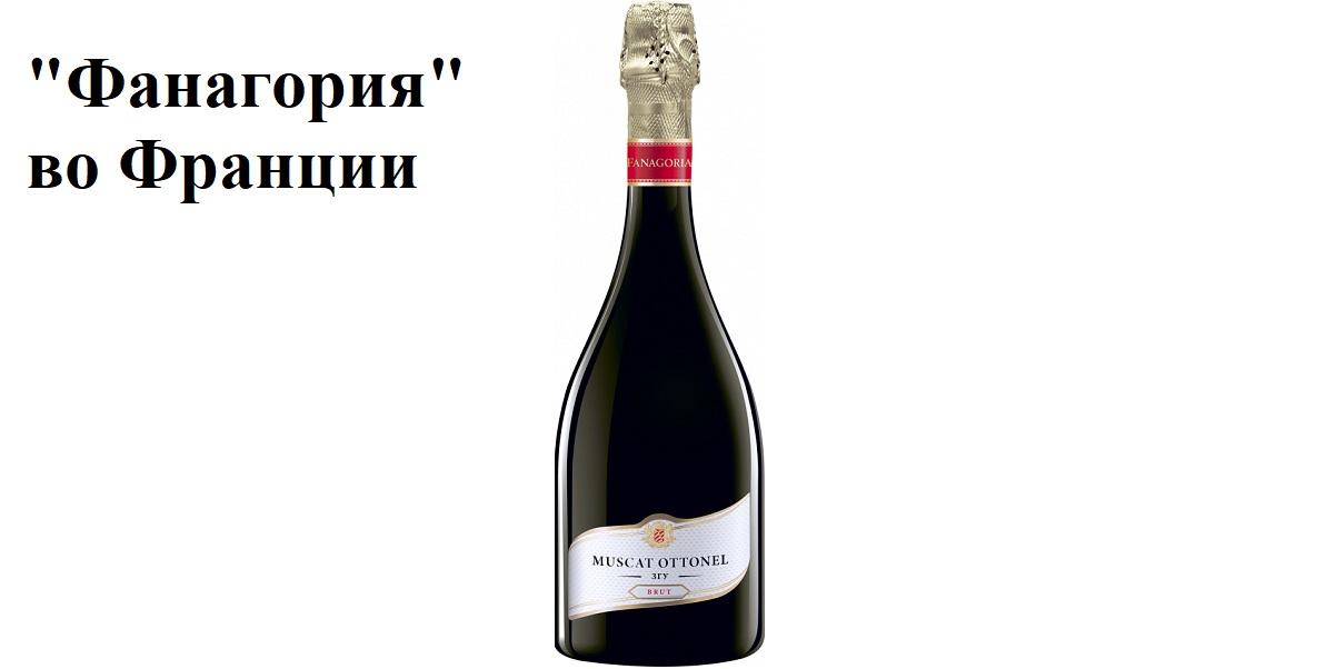«Мускат Оттонель», Muscats du Monde, мускат, вино, Фанагория