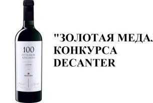«Фанагория», вино, медаль, Саперави 2016, Decanter