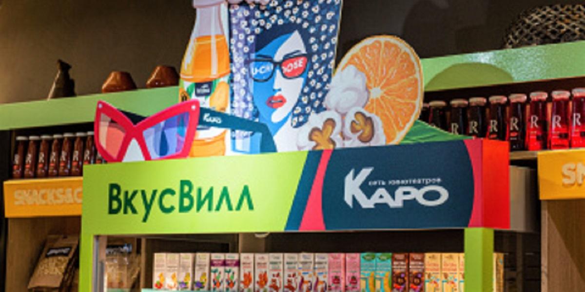 кинобар u-choose, КАРО, ВкусВилл