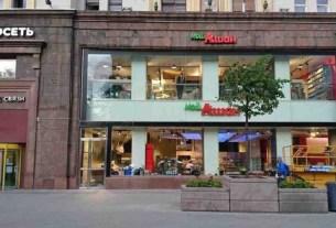 АШАН, закрытие магазина, Москва