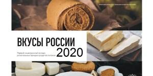 ВКУСЫ РОССИИ 2020