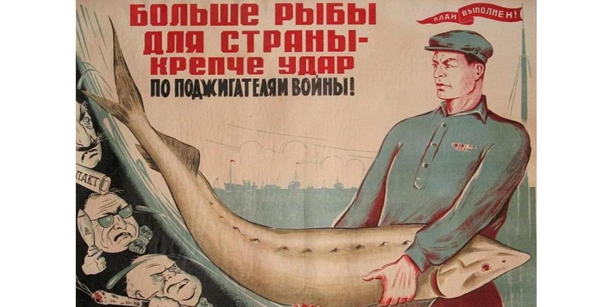 СССР, рыбный день, история,