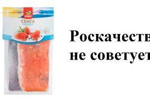 «О'Кей», семга с листериями, проверка Роскачества, 2020 год, проверка 7 марок
