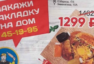 Ресторан, Street Chef, Челябинск, ФАС, нарушение, закон, реклама, маркетинг