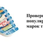Творог «Простоквашино», Роскачество, проверка на антибиотики
