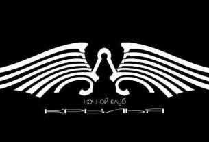 Ночной клуб, Хакасия, клуб «Крылья», антисанитария, Роспотребнадзор, суд, кишечная палочка