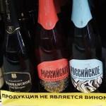 Москва, штрафы, ритейл, маркировка, не является вином