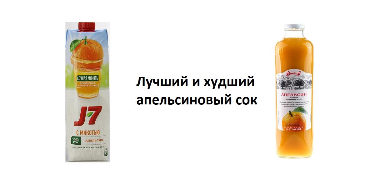 «Росконтроль», проверка сока, апельсиновый сок, лучший сок, худший сок, рейтинг соков