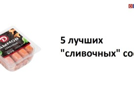 Роскачество,сосиски Дымов, сливочные сосиски, лучшие сосиски