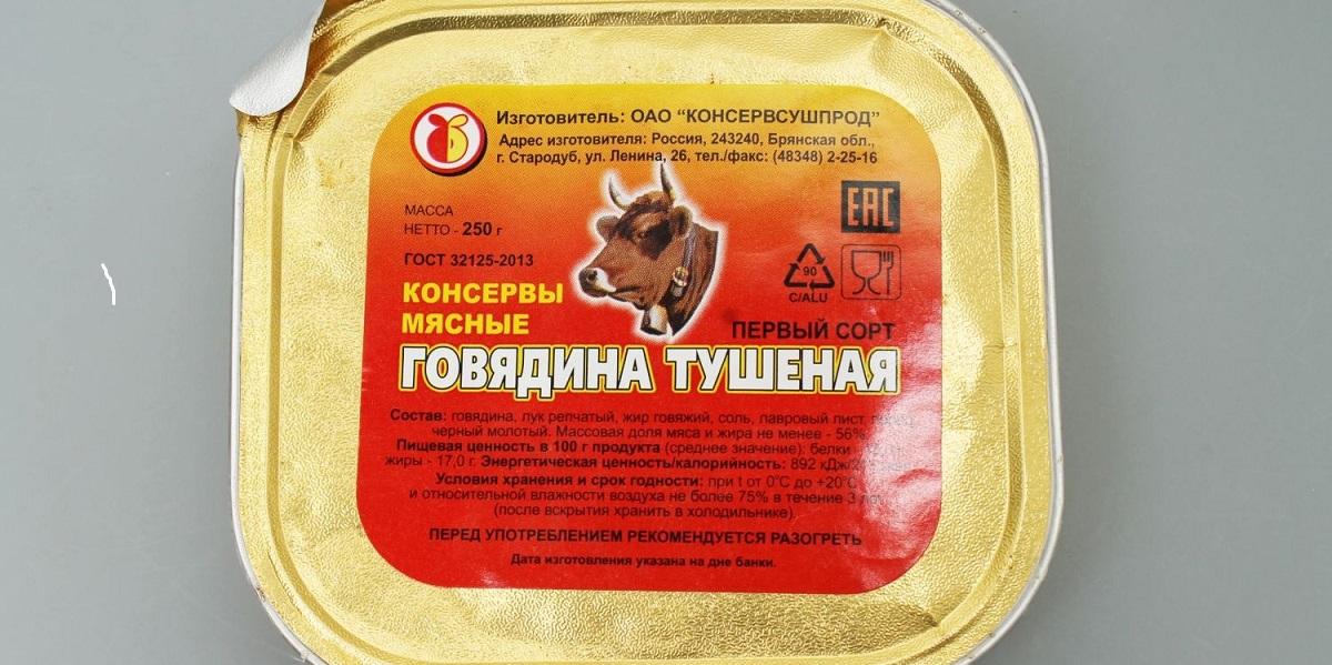 «Консервсушпрод», армейские консервы, суд, прокуратура, мясные консервы, мало жира, исследования