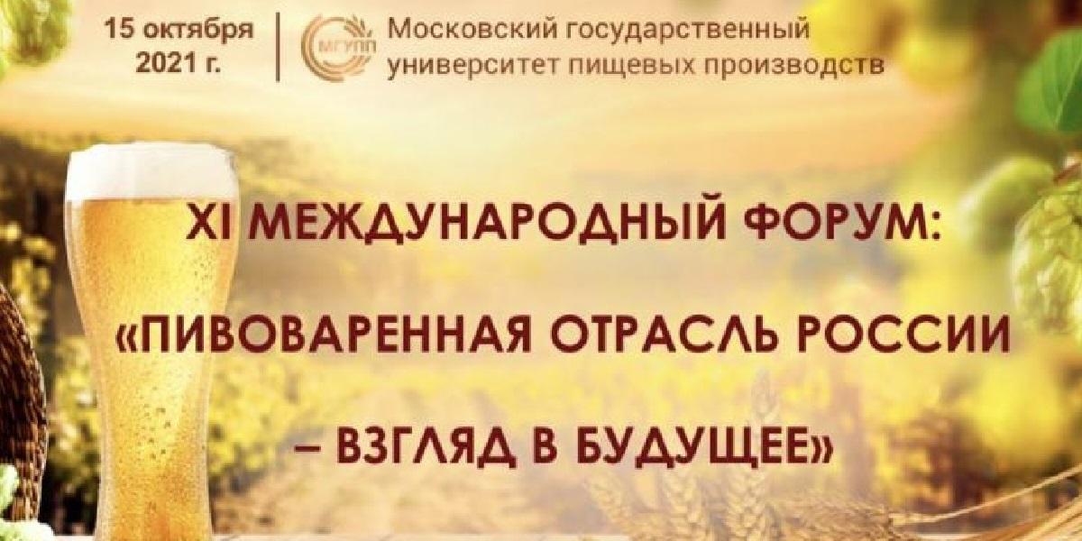 Пивоваренная отрасль России – Взгляд в будущее