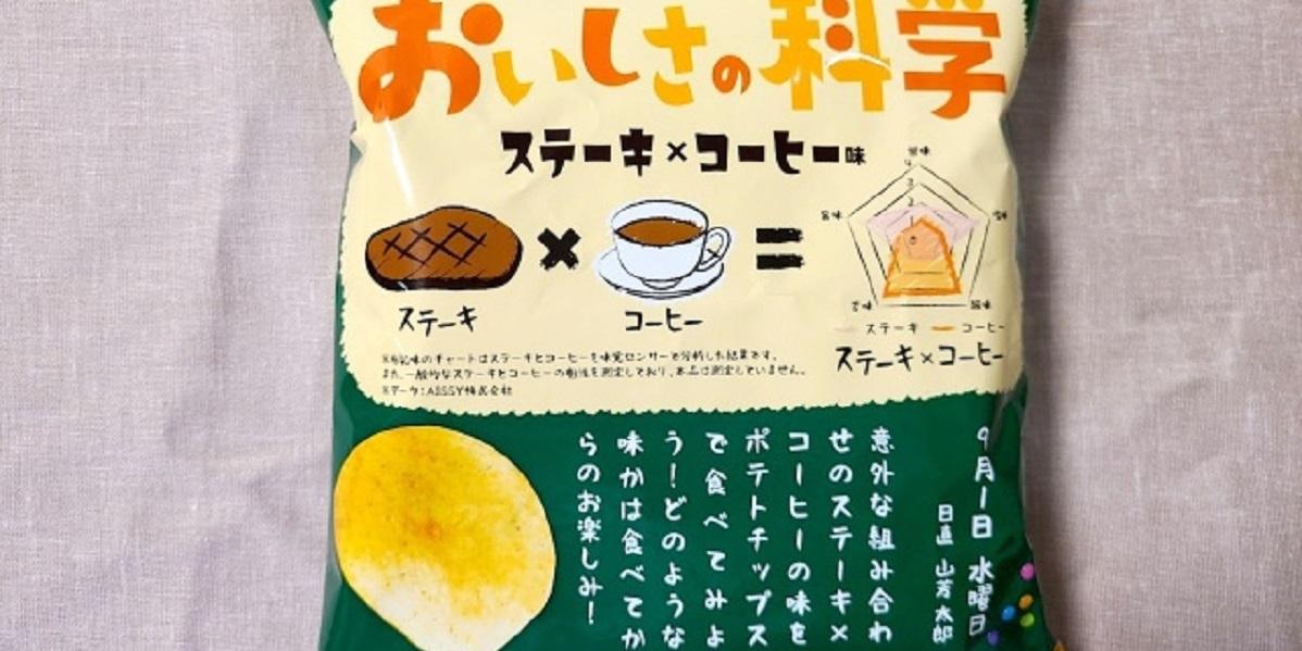 Чипсы со вкусом стейка и кофе, Япония, Yamayoshi Seika, 7-Eleven