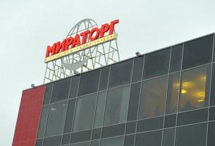 «Мираторг», АЧС, Белгород