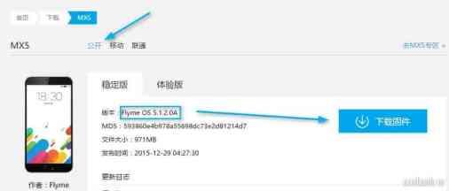 firmware A Meizu MX5