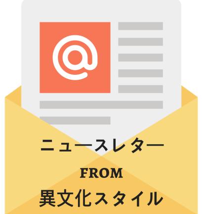 封筒と便せんのイラストに「ニュースレター from 異文化スタイル」の文字