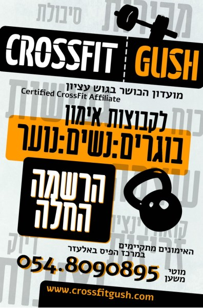 crossfit_gush_ad_3_small