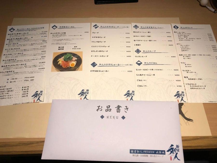 麺屋 和人premium「サンマBLACK」2