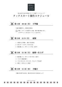 スカート製作スケジュール_00_製作スケジュール