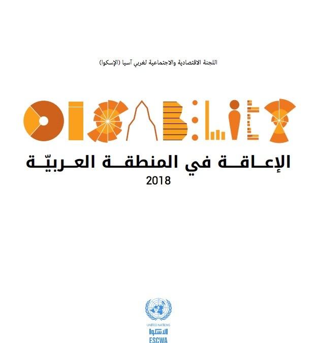 الإعاقة في البلدان العربية 2018 – اللجنة الإقتصادية والإجتماعية لغربي آسيا -الإسكوا