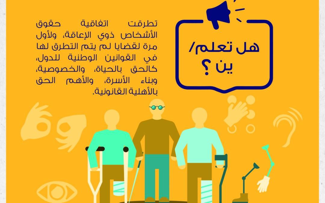 هل تعلم/ين ماذا تضمنت إتفاقية حقوق الأشخاص ذوي الإعاقة؟