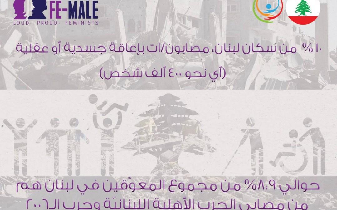 ٨,٩ بالمائة من مجموع الأشخاص ذوي الإعاقة في لبنان هم من مصابي الحرب الأهلية وحرب العام ٢٠٠٦