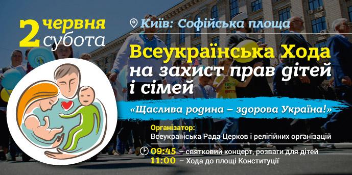 Рада Церков запрошує на Всеукраїнську Ходу на захист прав дітей і сімей