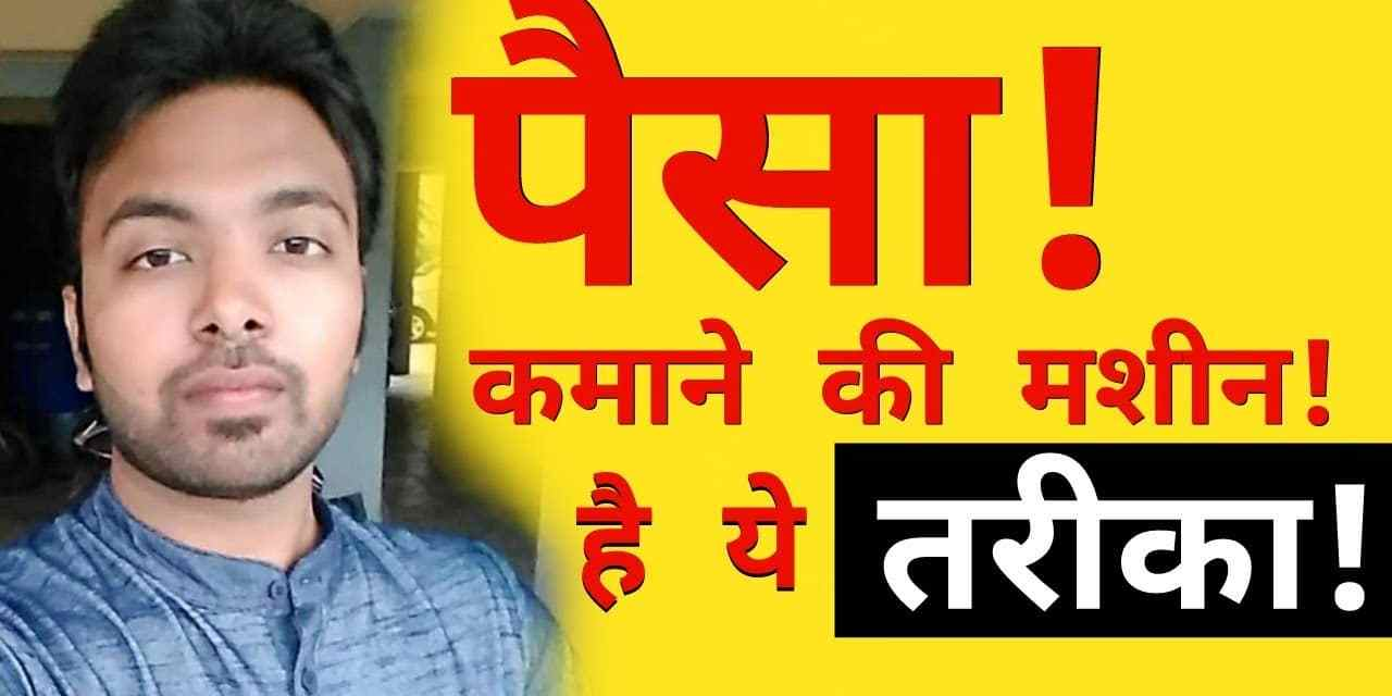 The Best Ever Method Of Earning Money Online With Email Marketing Business | Hindi