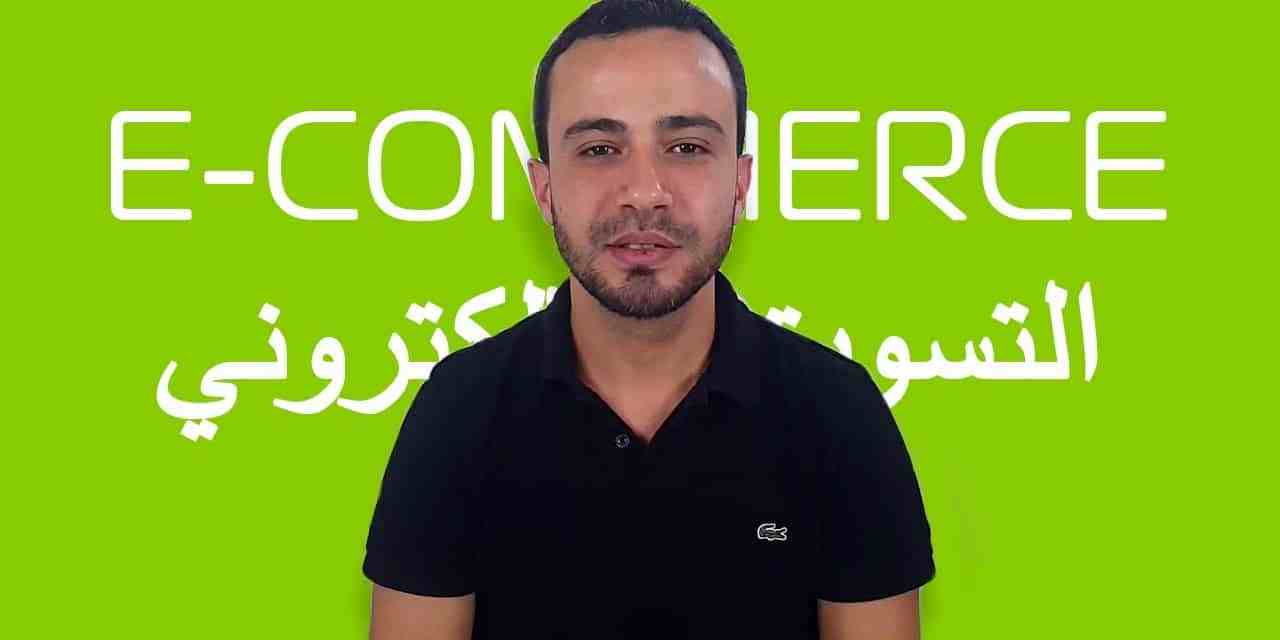 Apprendre le E-commerce avec Yacine SARJAD