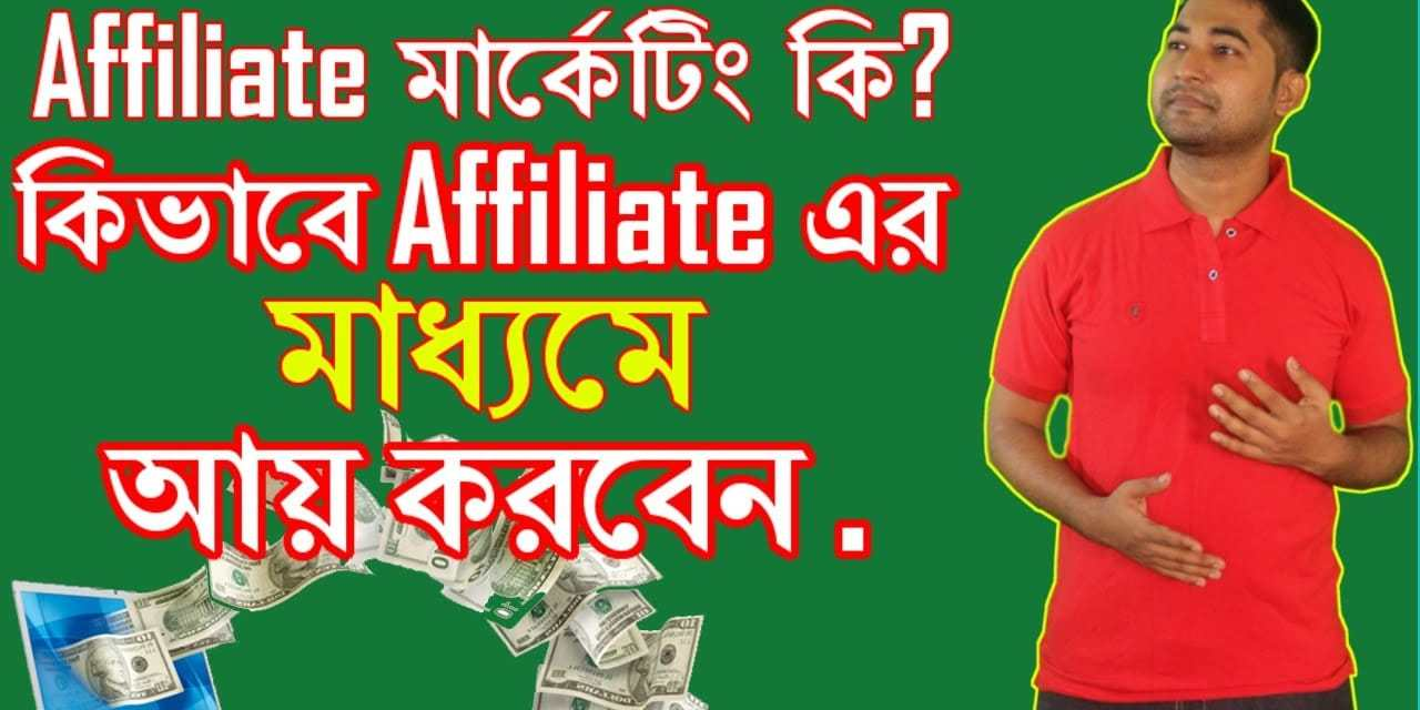 Affiliate Marketing Bangla Tutorial – What is Affiliate Marketing? How It Works | Best Networks