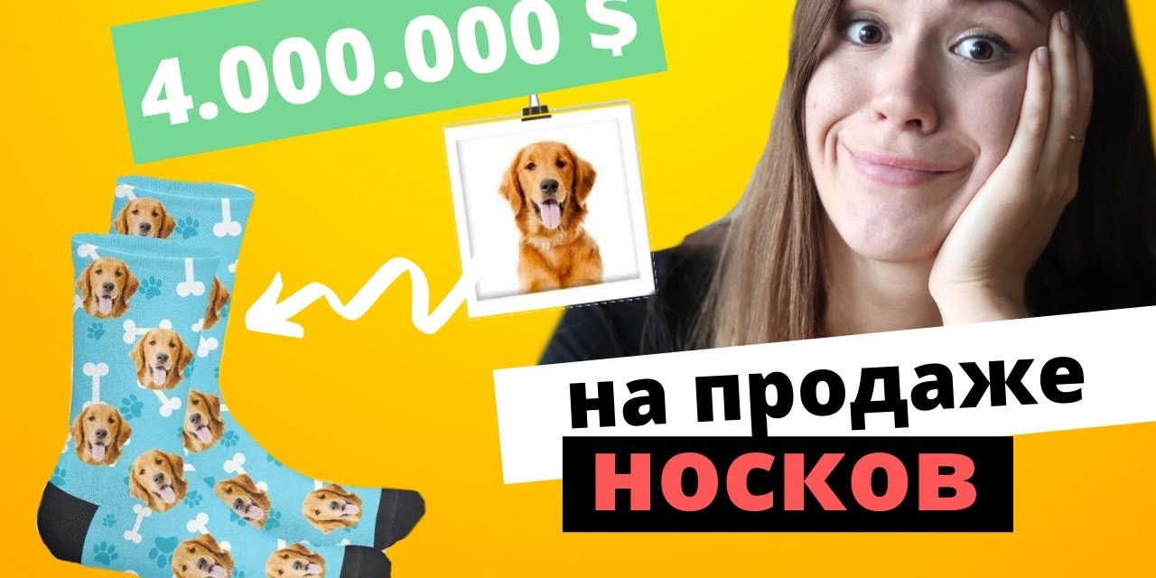 ДРОПШИППИНГ на Shopify: 4 млн. $$$ НА Носках – Бизнес Идея