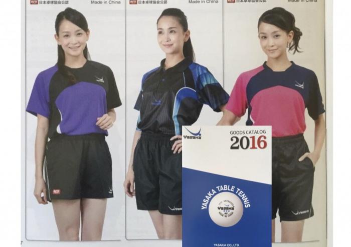 Yasaka 2016 カタログ