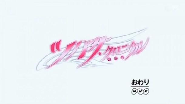 Tsubasa Chronicle - 03 [Ani-Kraze].avi_snapshot_25.00_[2012.12.20_23.51.13]