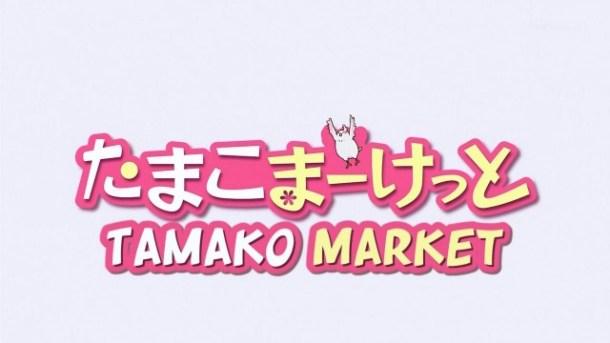 [Commie] Tamako Market - 04 [4BC1E208].mkv_snapshot_01.26_[2013.02.01_12.18.31]