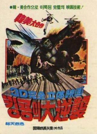 APE_Korean_poster
