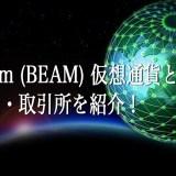 Beam (BEAM) 仮想通貨とは?性能・取引所を紹介!