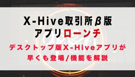 X-Hive取引所_デスクトップウォレットベータ版ローンチ