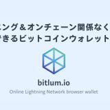 Bitlumの使い方・Chrome拡張機能でライトニングBTCを普通のウォレットへ