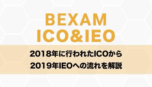 BEXAMトークンICO&IEOはいつ?ロードマップ/スケジュール解説