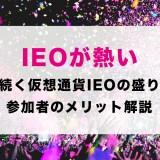 即完売続く仮想通貨IEO(取引所トークンセール)・ICOブーム並みのトレンドに