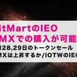 4月28日遂にBMXで購入可能に/BitMartのIEO・IOTWトークンセール